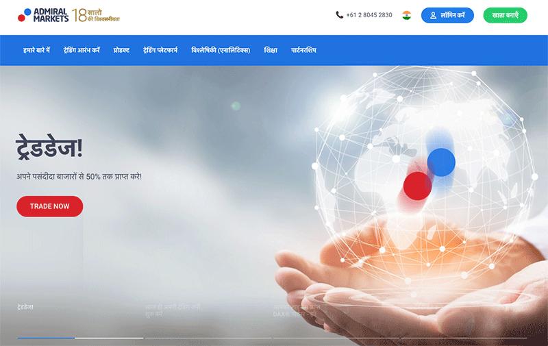 Admiral Markets Homepage