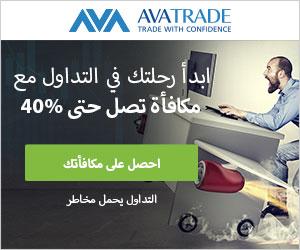 AvaTrade Arabic