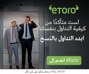 Etoro Arabic