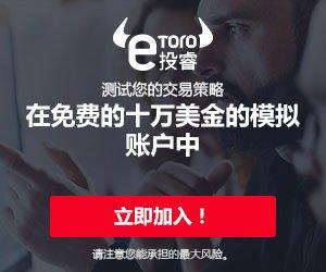 eToro China