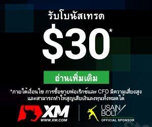 XM Thai