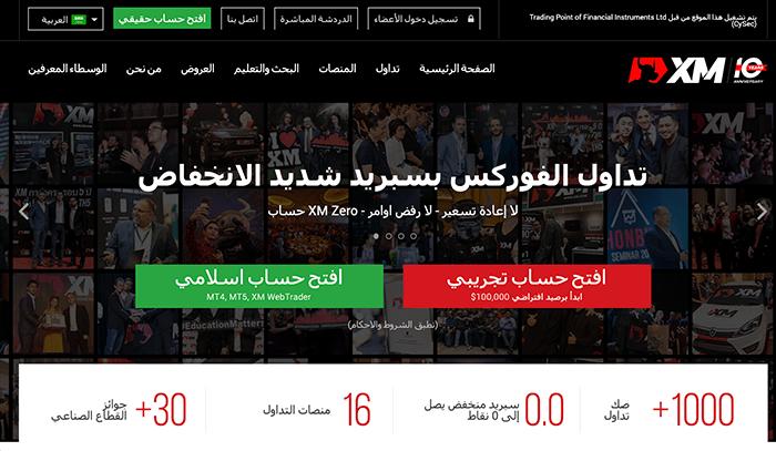 xm-homepage-arabic