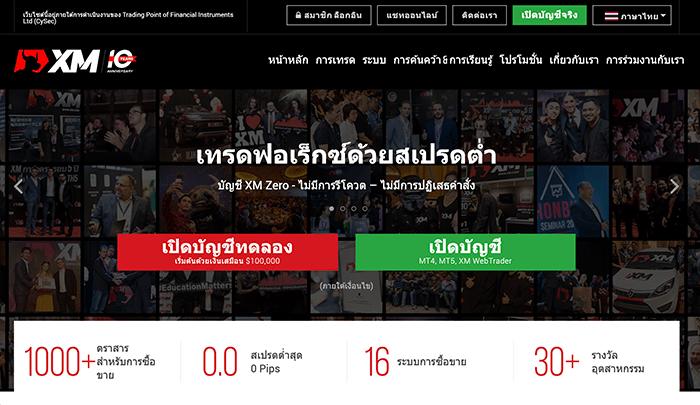 xm-homepage-th-202010