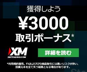 XM Japan